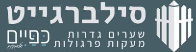 סילברגייט לוגו פתרונות אלומיניום